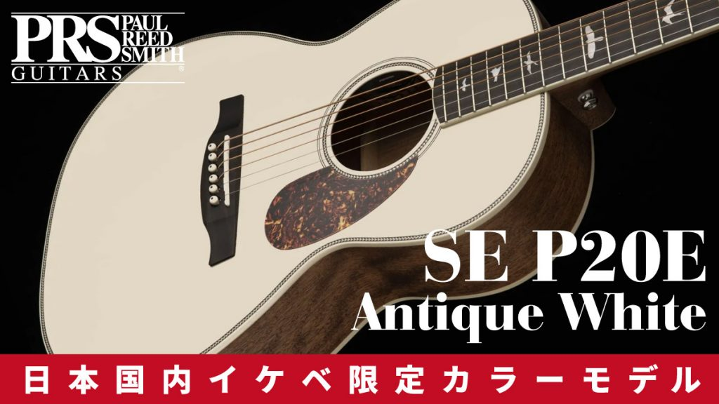 Paul Reed Smith Limited SE P20E 日本国内イケベ限定カラーAntique White登場