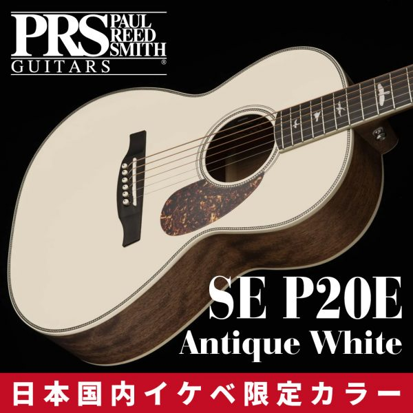 Paul Reed Smith Limited SE P20E 日本国内イケベ限定カラーAntique White登場!