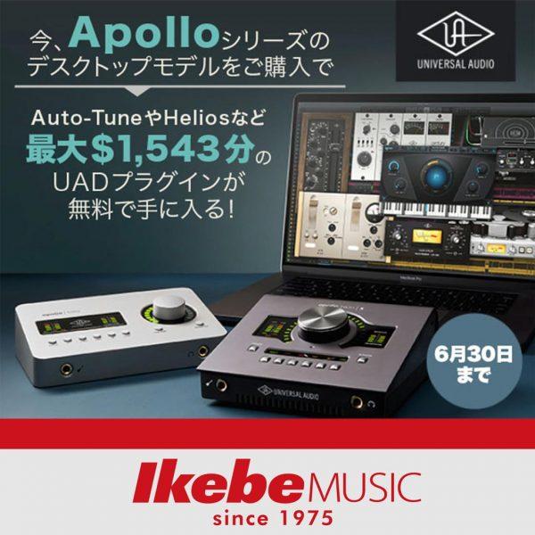 """期間限定!UAD""""Desktop Platinum Vocal""""プロモーション"""