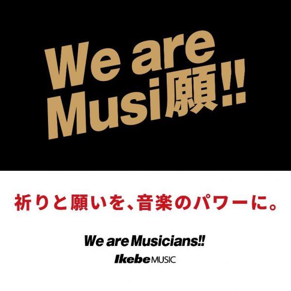 """""""琵琶奏者のレジェンド"""" 蝉丸を救いたい。音楽を愛する人たちの夢を応援したい。コロナ禍の早期終息への願いも込めて「We are Musi願!!プロジェクト」始動!"""