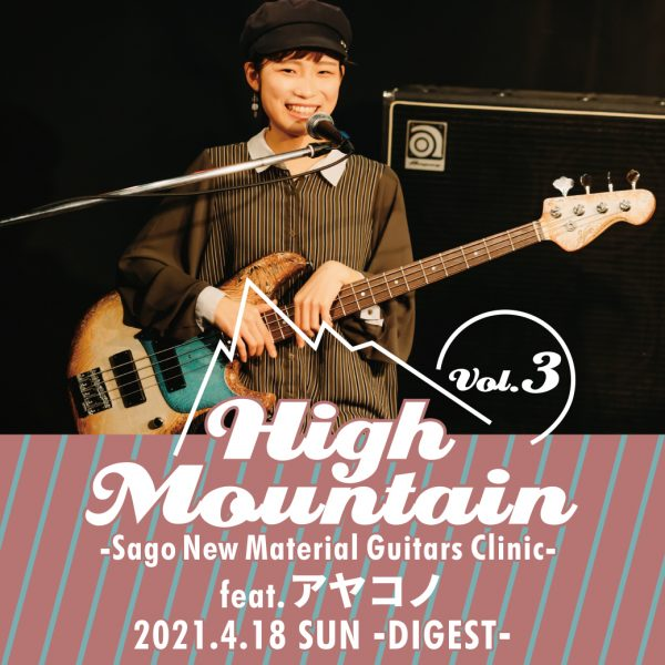 🎥【アヤコノ】High Mountain Vol.3 -Sago New Material Guitars Clinic-【2021年4月18日ダイジェスト動画/投げ銭特典あり】
