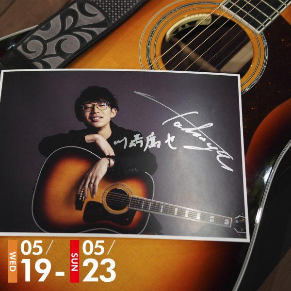 川崎鷹也 GUILD D-55 実機展示/GUILDアコースティックギターご購入で直筆サイン入りポートレート・プレゼント