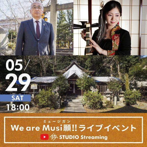 We are Musi願!!(ミュージガン)ライブイベント【無観客ライブ配信】