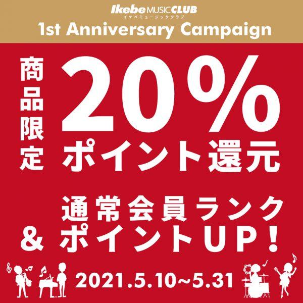 商品限定20%ポイント還元&通常会員ランクポイントUP!【IKEBE MUSIC CLUB 1st Anniversary Campaign】