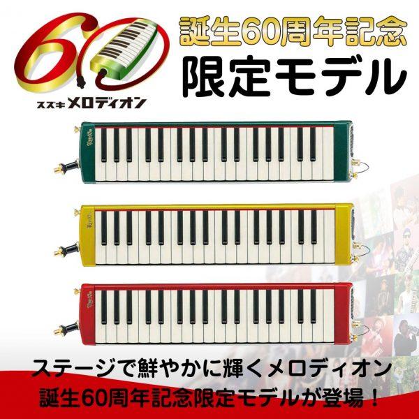 SUZUKI メロディオン<br>ステージで鮮やかに輝くメロディオン誕生60周年記念限定モデルが登場!