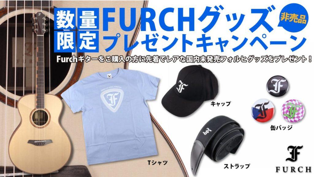 【数量限定!非売品FURCHグッズプレゼントキャンペーン】