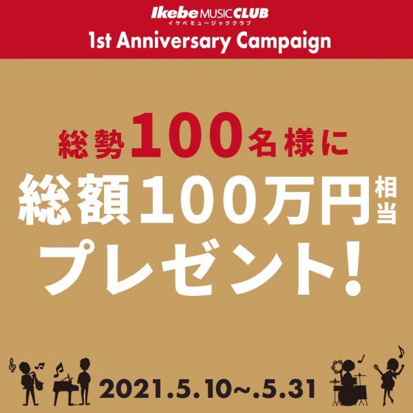 総勢100名様に当たる!総額100万円相当プレゼント!IKEBE MUSIC CLUB 1st Anniversary Campaign