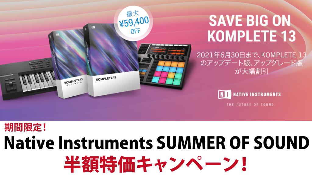 "Native Instruments 恒例の夏祭り!KOMPLETE 13シリーズのUPD/UPG版が""驚愕の50%OFF!""『SUMMER OF SOUND特価キャンペーン』開始!"