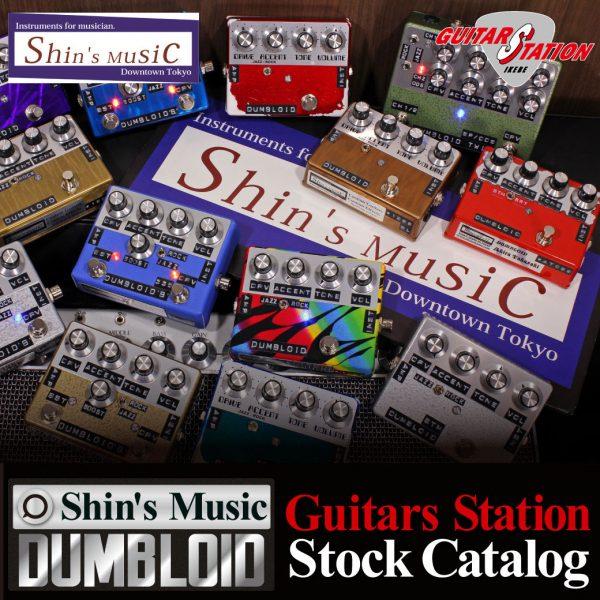【更新!】Shin's Musicエフェクター「DUMBLOID/ダンブロイド」
