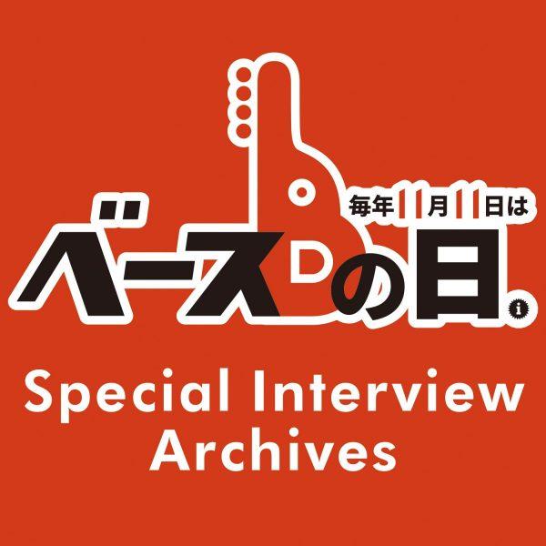 【アーカイブ】IKEBEベースの日インタビュー(2016~2020)