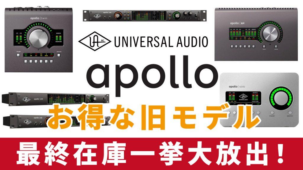 Universal Audio Apolloシリーズのお得な旧モデル【最終在庫一挙大放出!】