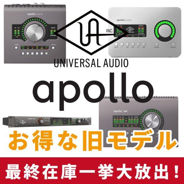 【更新!】Universal Audio Apolloシリーズのお得な旧モデル【最終在庫一挙大放出!】