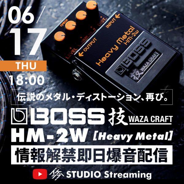 BOSS HM-2W [Heavy Metal] 情報解禁即日爆音配信