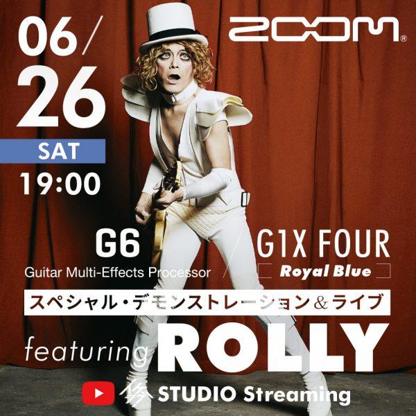 ZOOM G6 / G1X FOUR Royal Blueスペシャル・デモンストレーション&ライブ featuring ROLLY【無観客ライブ配信】