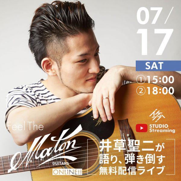 【🎥生配信】Feel The Maton ONLINE!! ~井草聖二が語り、弾き倒す無料配信ライブ~