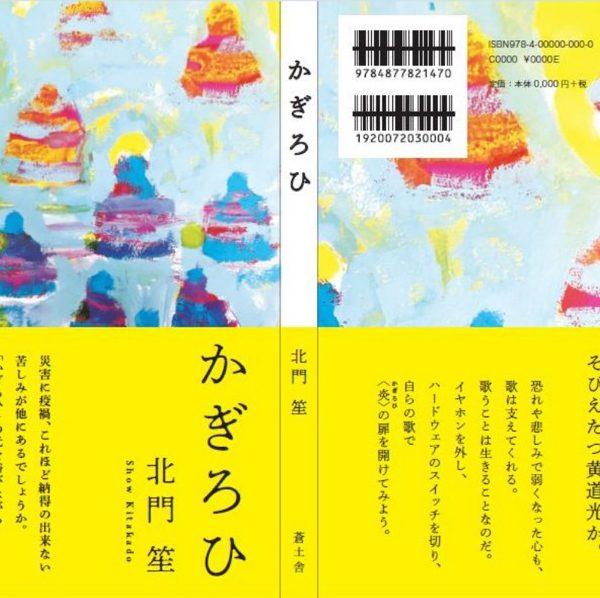 著名アーティストたちが朗読と歌で熱い応援! 東日本大震災復興応援 詩集「かぎろひ」の出版記念オンラインイベント〈朗読と歌の昼下がり〉をイケシブからライブ配信!