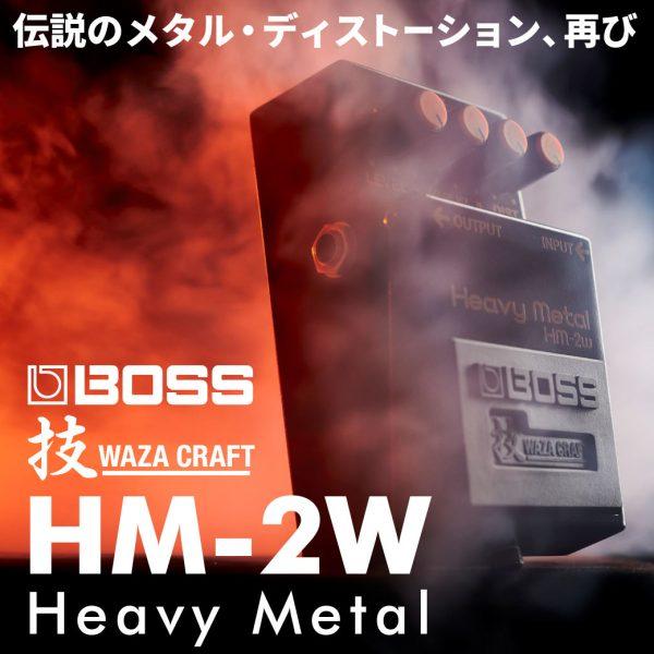 「伝説のメタル・ディストーション、再び」BOSS HM-2 Heavy Metalが技 WAZA CRAFT シリーズで復活!