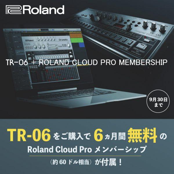 『TR-06』Roland Cloud Proメンバーシップ付与キャンペーン開催中!