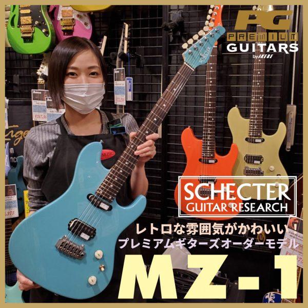 レトロな雰囲気がかわいい!プレミアムギターズオーダーモデル「SCHECTER MZ-1」が入荷!