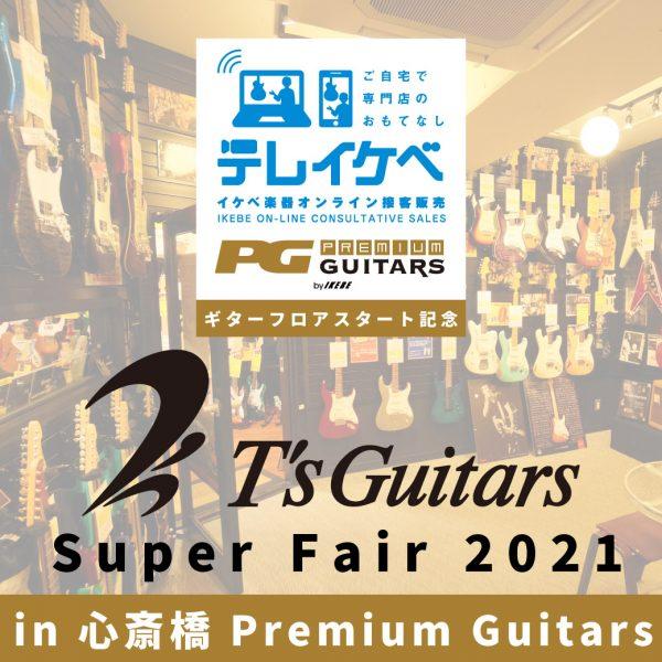 T's Guitars Super Fair 2021 in 心斎橋 Premium Guitars【プレミアムギターズ ギターフロア「テレイケベ」スタート記念!】