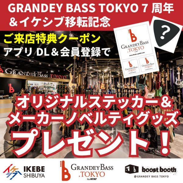 GRANDEY BASS TOKYO 7周年&イケシブ移転記念 ご来店特典クーポン