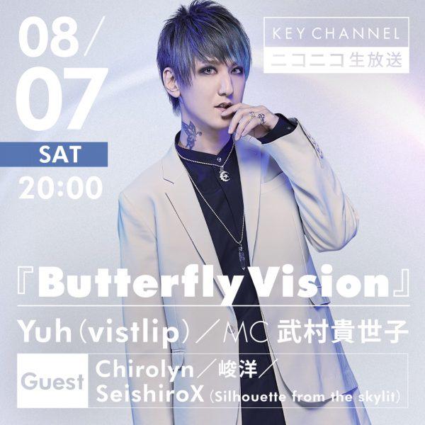 【🎥生配信】Yuh(vistlip)/MC 武村貴世子|KEY CHANNEL『Butterfly Vision』
