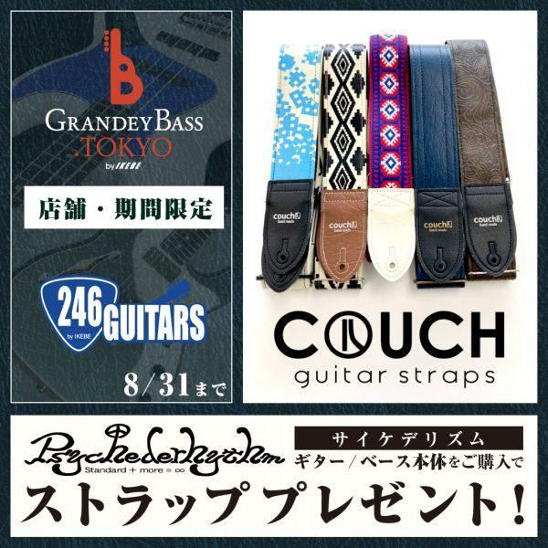 【期間限定】Psychederhythmギター/ベースご購入でCouch Guitar Strap プレゼント!