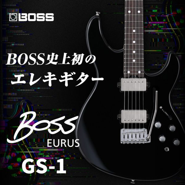 【BOSS】サウンド・イノベーターの感性を刺激する次世代のエレクトロニック・ギター『EURUS GS-1』が新登場!
