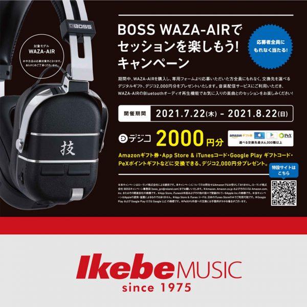BOSS WAZA-AIR でセッションを楽しもう!キャンペーン