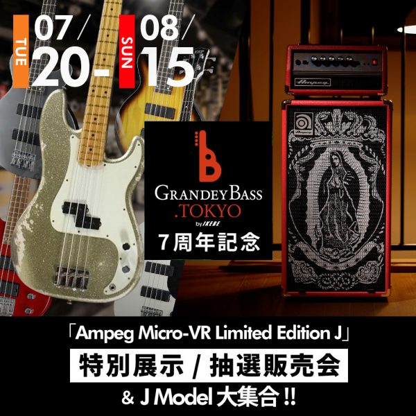 GRANDEY BASS TOKYO 7周年記念 「Ampeg Micro-VR Limited Edition J」特別展示/抽選販売会 & J Model 大集合!!