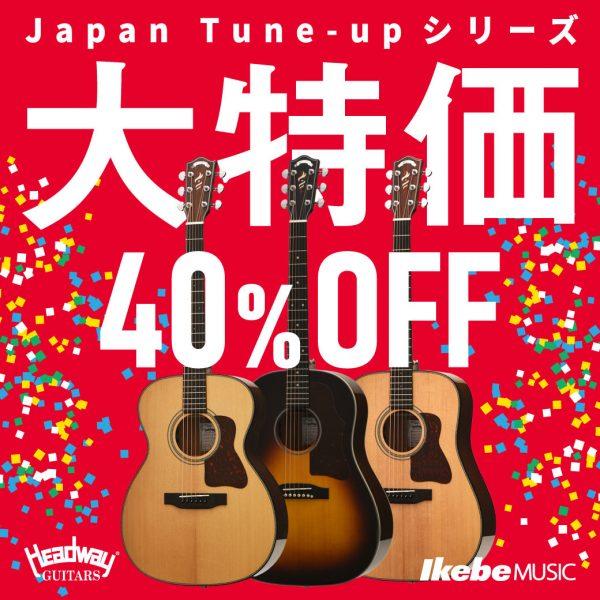 【Headway】これはお買い得!Japan Tune-upシリーズが大特価!