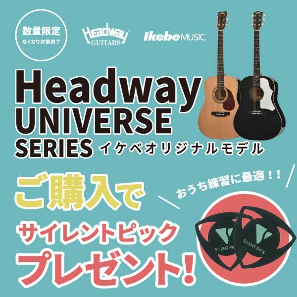 【数量限定】Headway UNIVERSE SERIESイケベオリジナルモデルご購入でサイレントピックプレゼント!