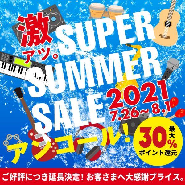 【ご好評につき延長決定!】SUPER SUMMER SALE・アンコール