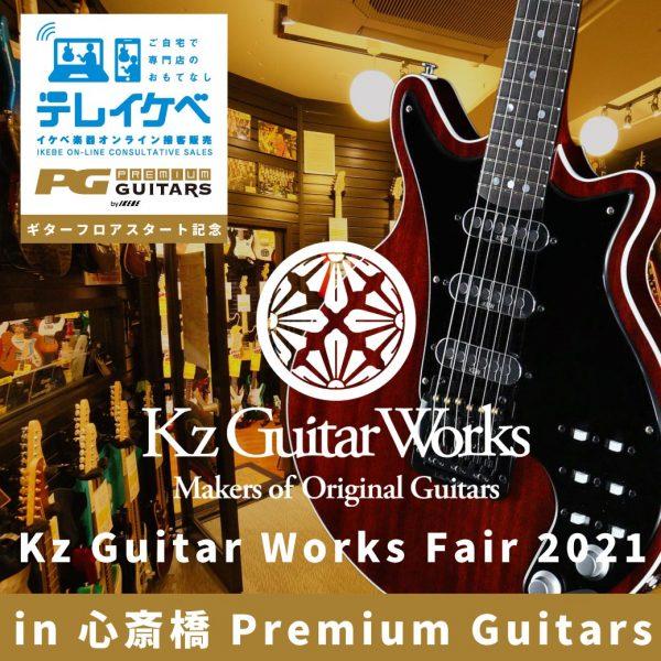 【7/10~8/1】Kz Guitar Works Fair 2021 in 心斎橋 Premium Guitars【プレミアムギターズ ギターフロア「テレイケベ」スタート記念!】