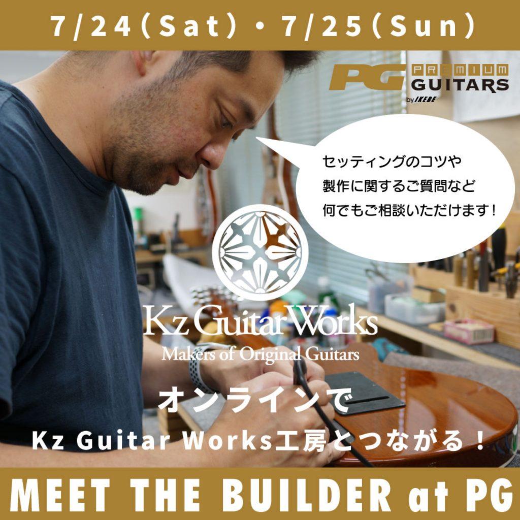オンラインでKz Guitar Works工房とつながる!MEET THE BUILDER at PG!