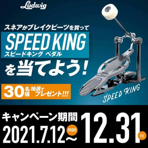 Ludwig スネアかブレイクビーツを買って「SPEED KING ペダル」を当てよう!
