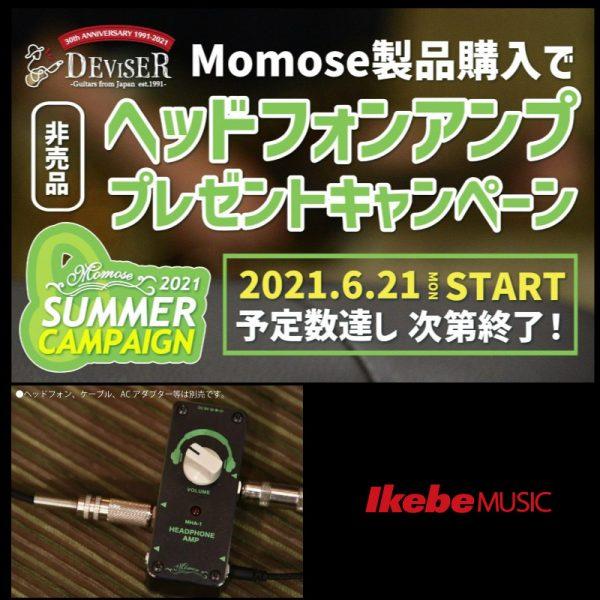 数量限定Momoseオリジナルヘッドフォンアンププレゼント!