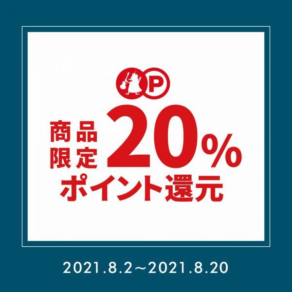 商品限定20%ポイント還元