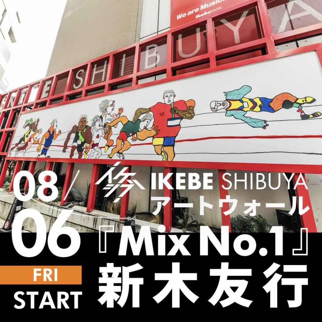 イケシブアートウォール 新木友行『Mix No.1』