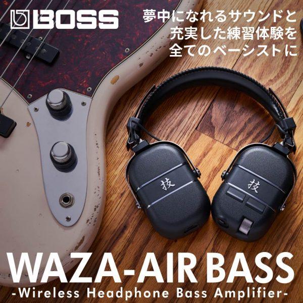 ヘッドホン一つであなたの世界が変わる。BOSS WAZA-AIR BASS登場!