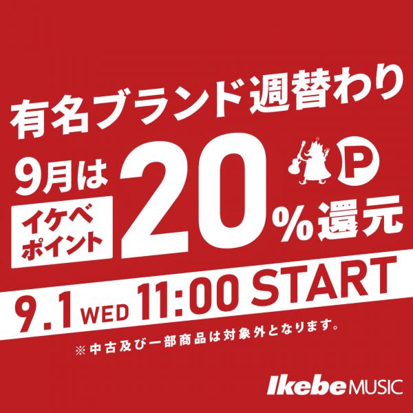 【第四弾】\有名ブランド週替わり/9月はイケベポイント20%還元