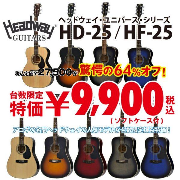 台数限定特価¥9,900(税込)!ヘッドウェイ・ユニバース・シリーズ「HD-25/HF-25」が超特価プライス!