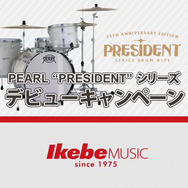 """Pearl """"PRESIDENT"""" シリーズ デビューキャンペーン"""