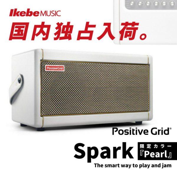 \国内独占入荷/【Positive Grid】デスクトップアンプの決定版『Spark』の限定カラーモデル!