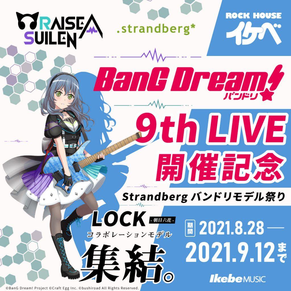 9th LIVE開催記念!Strandberg バンドリモデル祭り!!