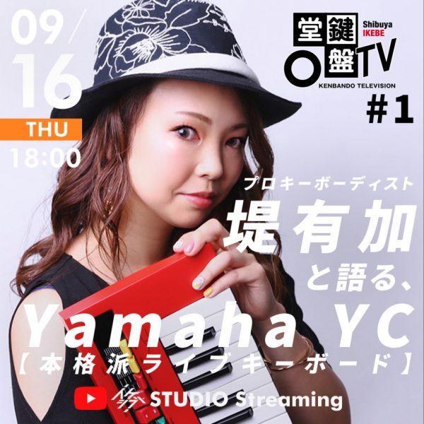 【🎥生配信】鍵盤堂TV #1 プロキーボーディスト堤有加と語る、Yamaha YC【本格派ライブキーボード】