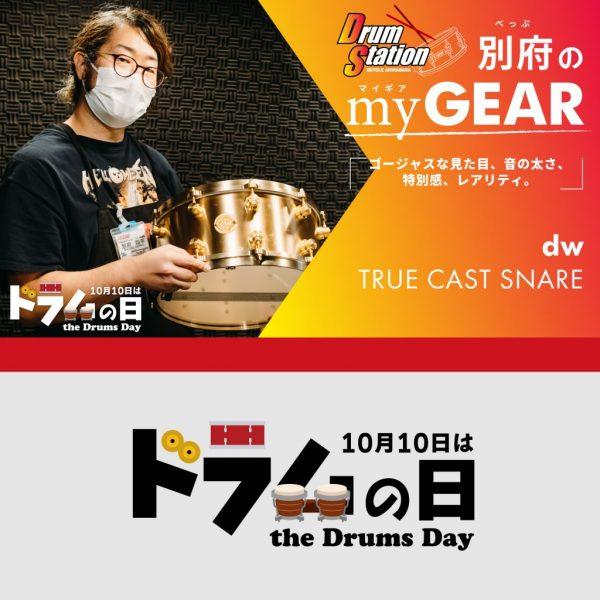 【my GEAR】ドラムステーションリボレ秋葉原・別府の「dw TRUE CAST SNARE」
