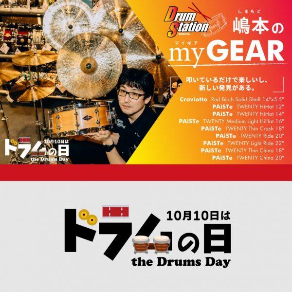 【my GEAR】ドラムステーション渋谷・嶋本の「Craviotto Red Birchスネア&PAiSTe TWENTYシンバル」