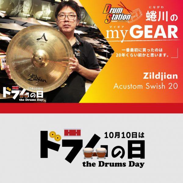 【my GEAR】ドラムステーション大阪・蜷川の「Zildjian A Custom Swish 20」