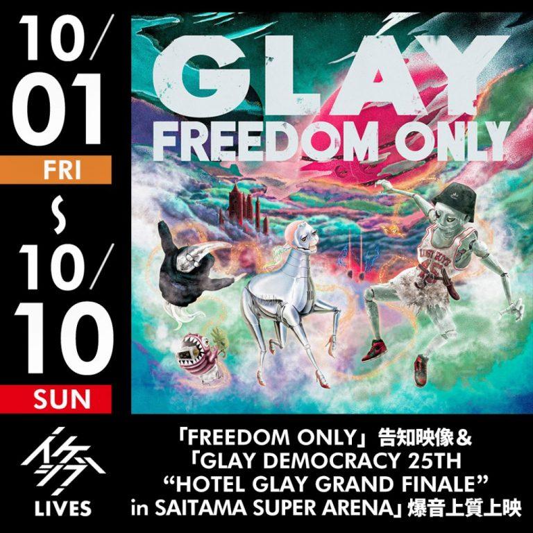 "「FREEDOM ONLY」告知映像&「GLAY DEMOCRACY 25TH ""HOTEL GLAY GRAND FINALE"" in SAITAMA SUPER ARENA」爆音上質上映"